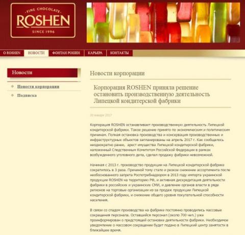 Корпорация ROSHEN закрывает …