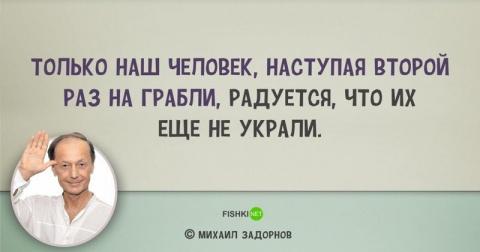 Цитаты Михаила Задорнова, над которыми мы смеялись... и не только