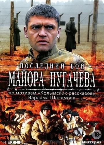 """Игорь Пыхалов о """"Последнем бое майора Пугачева"""""""