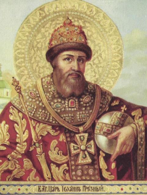 Не только Петр велик в истории, но и Иван Грозный!