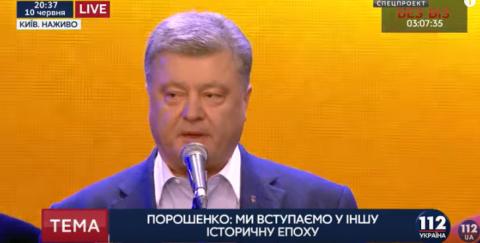Прощай, немытая Россия: Порошенко рассказал о начале новой эпохи на Украине