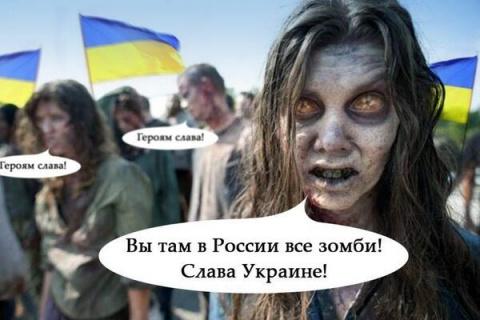 Донецк - укрозомби