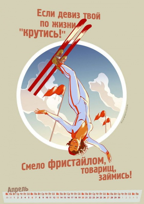 Рунет скинулся на издание олимпийского секси-календаря