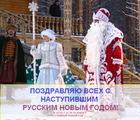 Старый новый год или просто Русский новый год!