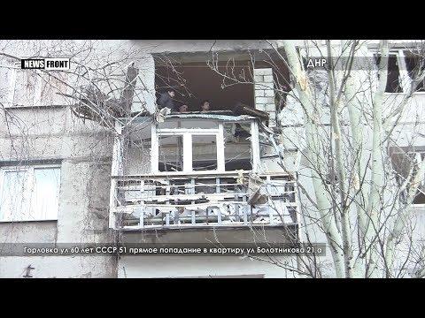 Горловка: ночью снаряд ВСУ разбил стену многоэтажки