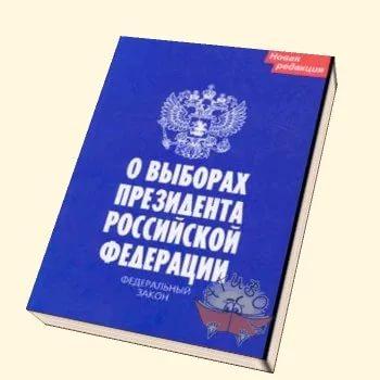 Внесены изменения в закон о выборах Президента РФ - БОЛЬШИЕ НОВОСТИ ДНЯ, 1 июня, четверг