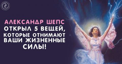 Александр Шепс открыл 5 веще…