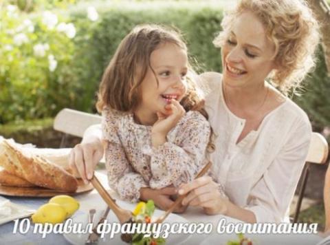 10 французских секретов, которые обучают детей хорошим манерам за столом