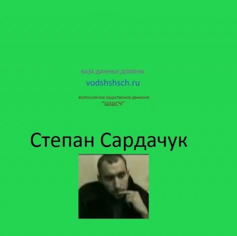 Степан Сардачук