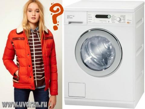 Как правильно стирать куртки