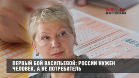 Первый бой Васильевой: Росси…