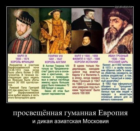 Гуманизм Ивана Грозного и информационная война против России