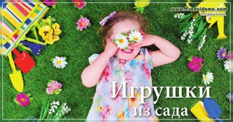 Цветы для детского сада (дет…