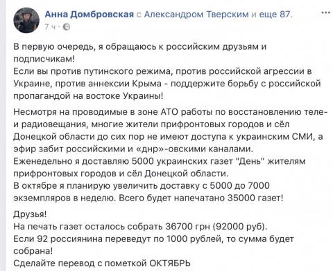 «Свергаю Путина. За деньги. …