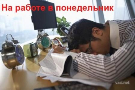 ПОНЕДЕЛЬНИК - 13 -ое...