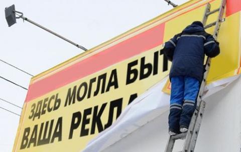 За незаконную рекламу в Москве оштрафуют на 1 млн руб.