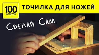 Как сделать точилку для ноже…