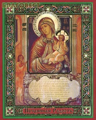 """Икона Божией Матери, именуемая """"Нечаянная Радость"""""""