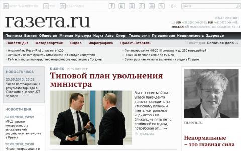 «Газета.ру» стала самым цитируемым новостным порталом России
