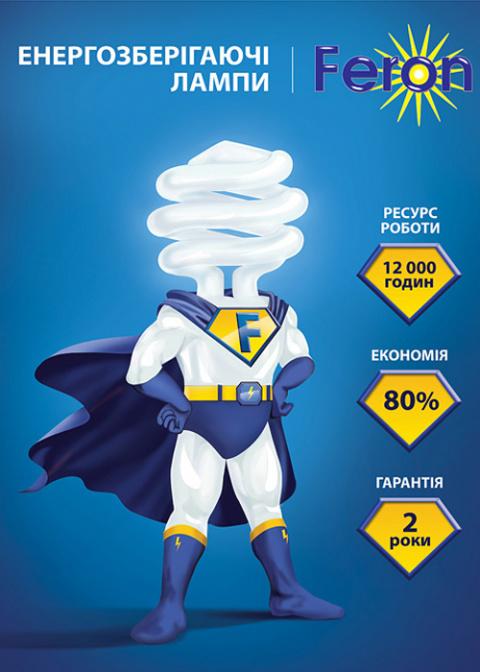 На Украине придумали супергероя-лампочку