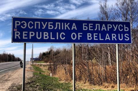 Минск введет наказание за пе…