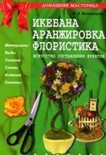Искусство составления букетов: Великолепные букеты из цветов