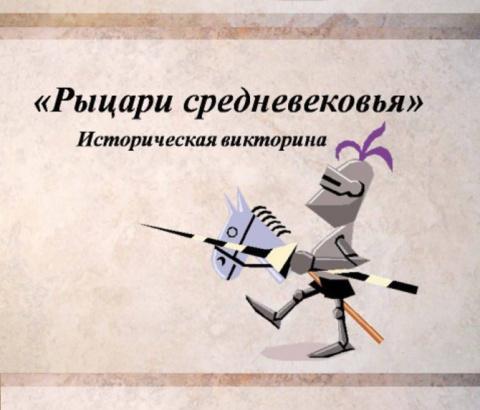 Тренируй ум - викторина для любознательных. Учим русский язык весело!
