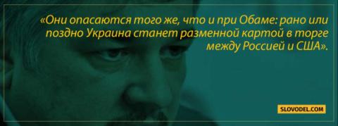 Ростислав Ищенко об Украине: «В США уже обсуждают как убрать Порошенко»