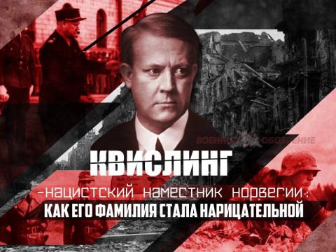 Квислинг — нацистский намест…