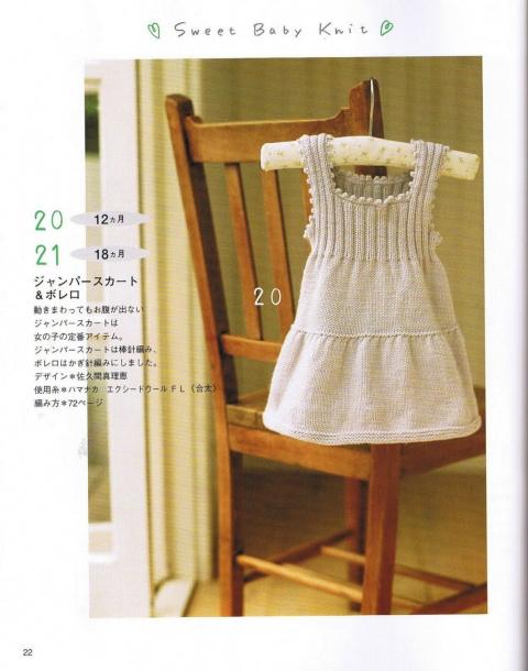 Вязанные детские платья