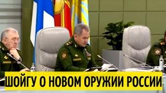 ЭТО ПОХОРОНЫ!/Министр обороны РФ Сергей Шойгу о новой ракете С500