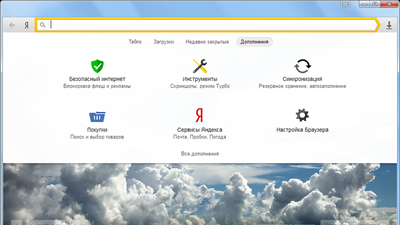 Обновился «Яндекс. Браузер»