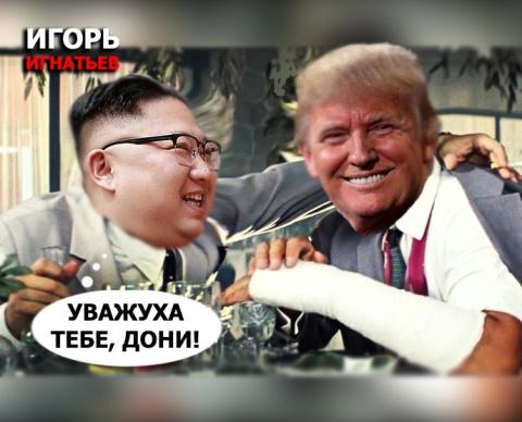 Ким Чен Ын зауважал Трампа?