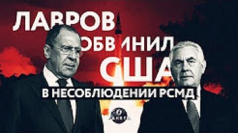 Лавров обвинил США в несоблю…