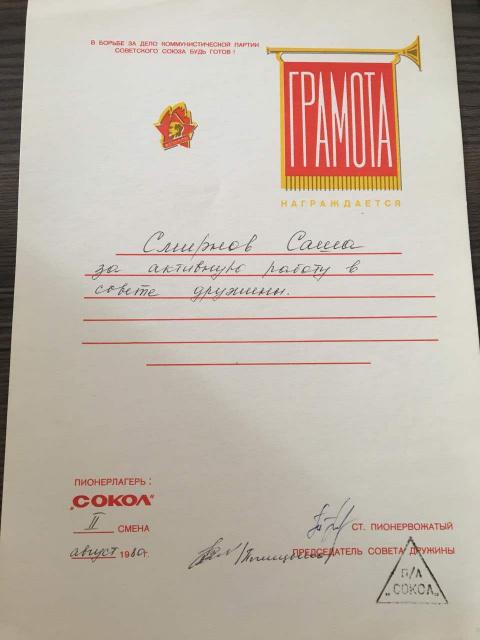1980 Грамота п/л Сокол за работу в совете дружины