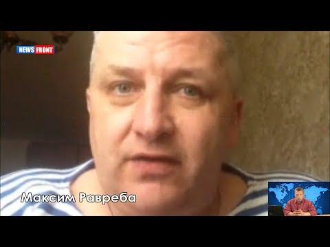 Максим Равреба: На Украине грантоеды достигли своих целей