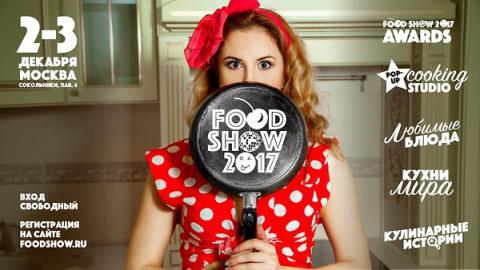 Фестиваль еды FOOD SHOW 2017