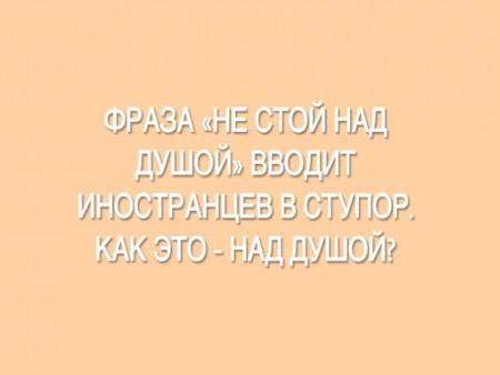 10 русских выражений, которы…