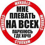 СтопХам 24 - Астраханский Аб…
