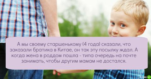 """""""Откуда я появился?"""": хитрые ответы взрослых на главный детский вопрос"""