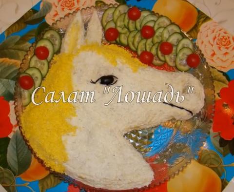 """Еще один салат к Новому году """"Лошадь"""""""