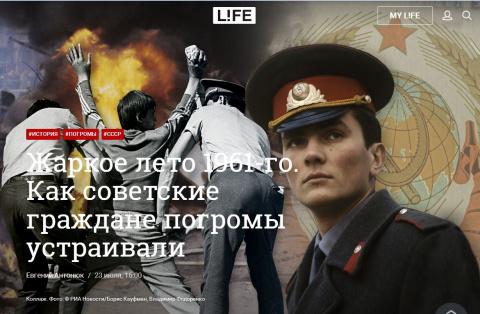 Жаркое лето 1961-го. Как советские граждане погромы устраивали