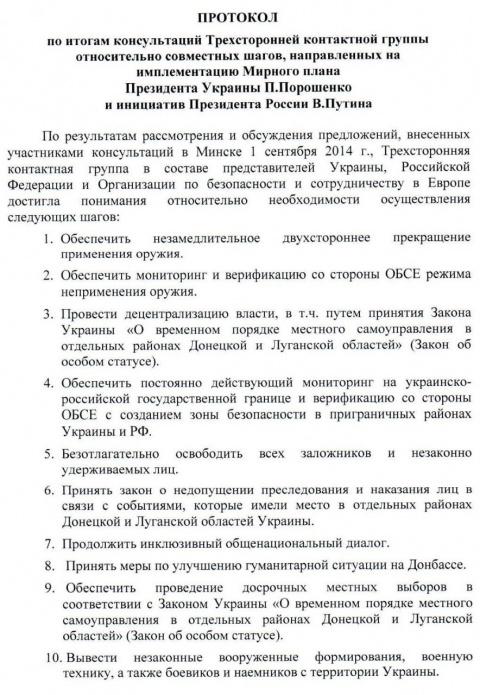 """Порошенко """"выполнил"""" Минск-2"""