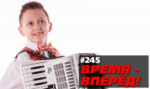 Этого мальчика должна знать вся страна (Время-вперёд! №245)