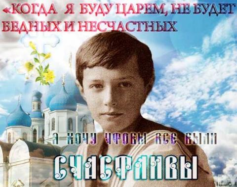 Пророчества о Грядущем Царе и о будущем России.