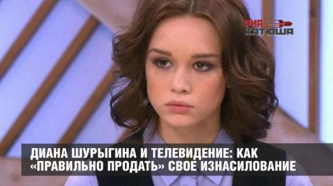 Диана Шурыгина и телевидение…