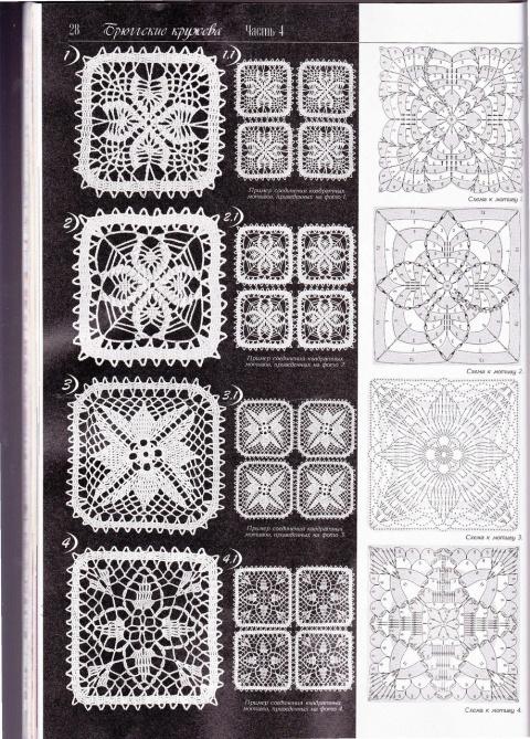 Ажурные квадраты(БРЮГГИ)