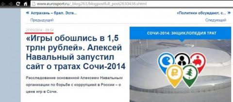 Как агенты влияния «работают» по Олимпиаде 2014 в Сочи