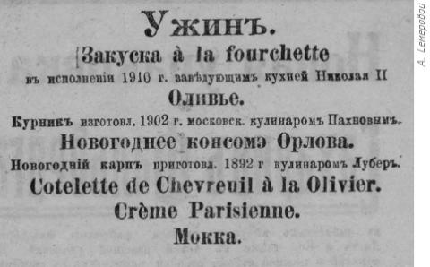 Салат Оливье буржуйский (рецепт 1904года)