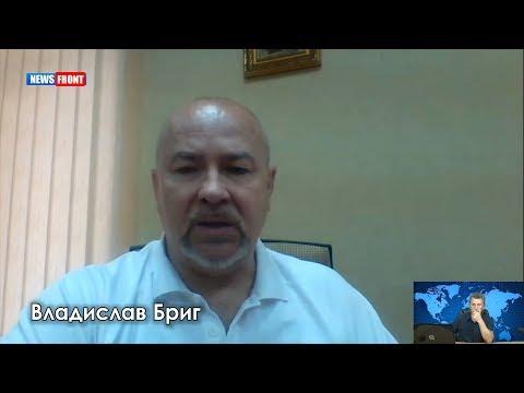 Владислав Бриг: Украина – марионетка США